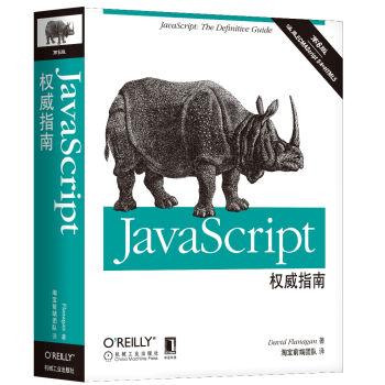 JavaScript权威指南